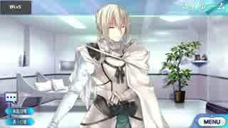 Fate/Grand Order ベディヴィエール マイルーム&霊基再臨等ボイス集
