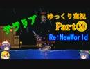 【テラリア】 Re:NewWorld part9 【ゆっくり実況】