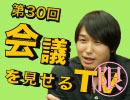 会議を見せるテレビ 第30回 ゲスト:山本シュウ&三原宏輝 会員限定