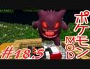 【Minecraft】ポケットモンスター シカの逆襲#18.5(おまけ)【ポケモンMOD】