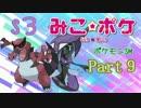 【ポケモンSM】巫女服九尾の往く!ポケモンレーティングの世界*S3*⑨