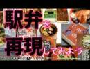 【駅弁を再現してみよう】 47・ふじの国大浜ちらし(東海道線・三島駅)