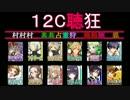 こんな人狼ゲームのお話【12】-配役12C聴狂
