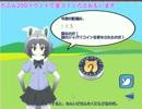 【sm30878469】アライさんのフードファイティング!最終面銀...