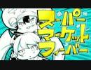 【ウォルピス】スーパーマーケット☆フィーバー 歌ってみた【けーぽん】 thumbnail