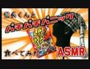 【バイノーラル・ASMR】弾けるキャンディーを食べる【立体音響】