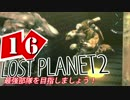 【LP2】LOST PLANET2で最強部隊を目指しましょう! #16【4人実況】