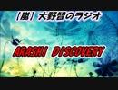 嵐 大野智ラジオ ARASHI DISCOVERY 22歳の誕生日