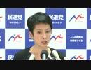 第27位:民進党 蓮舫代表:森友騒動も内閣支持率は微減w辻元報道の産経に法的措置?