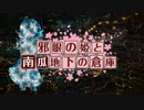 【卓m@s】邪眼の姫の物語/第拾肆話【SW2.0】