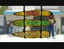 秋田県立いぶり学校中等部 第十三話「打倒!氷点下ストッカーD!」