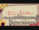 【ニコカラ】花に赤い糸<on vocal>修正版