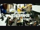 第24位:【けものフレンズED】ぼくのフレンド を演奏してみた【BandEdition】 thumbnail