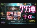 【Shadowverse神回】3月30解禁!神々の騒嵐77連!