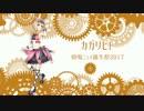 【暗鳴ニュイ誕生祭2017】カガリビト【音源統合キット配布】