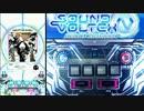 【SDVX】無気力クーデター【EXH】9958k