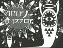 バケモノダンスフロア/Cano's MIX feat.GUMI