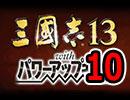 【実況】いい大人達が三國志13 with パワーアップキットを本気で遊んでみた。part10