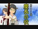 第36位:【立花宗茂】時雨が戦国武将になったようです22【MMD艦これ】 thumbnail