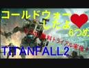 [Titanfall2]コールドウォーしたよ♥6つめ[ゆっくり実況]