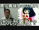 第22位:震災義援金3600億円を辻元が着服か、保守速報のサーバーが攻撃でダウン