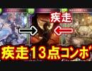 サハ→バハ←ゼルの疾走13点コンボが気持ち良すぎ!【シャドウバース】