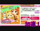 【ガチャ】スマホガチャで強キャラを手に入れる旅part30【アイドル事変】