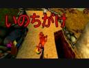 【縛り実況】死ぬたびに酒を飲む『クラッシュバンディクー3』part1