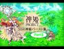 """SSR神姫バースト集part3 """"神姫PROJECT""""1周年"""