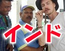 英語を話せないアホが1か月インドに行ってみた part.5