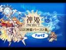 """SSR神姫バースト集part2 """"神姫PROJECT""""1周年"""