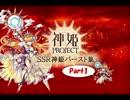 """SSR神姫バースト集part1 """"神姫PROJECT""""1周年"""