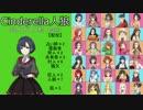 【iM@S人狼】シンデレラ人狼 30人デスノ村 part1