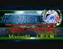 【地球防衛軍4.1】赤紙来たからオン4人INF縛り!M84