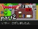 【SFC版DQ2】ファミコン版との違いを紹介
