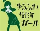 【初投稿】ゆるふわ樹海ガール【歌ってみた】