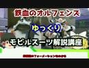 【鉄血のオルフェンズ】ガンダムルプス+ 解説【ゆっくり解説】part12