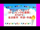 オリンピックキング(オリンピック応援歌)カラオケ