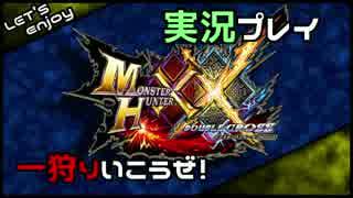 【01】モンスターハンターXXをやってみた。【実況】