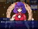 守矢一家が東方彩幻想EXに挑戦 part81【地獄闘技場・上】