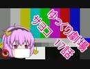 【ゆっくり劇場】サヨコ17話