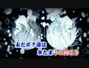 【ニコカラ】解読不能≪off vocal≫ thumbnail