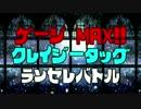 【MUGEN】ゲージMAX!!クレイジータッグランセレバトル【狂】OP
