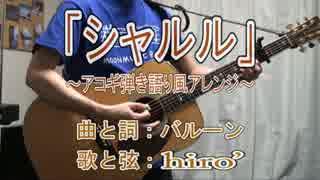 【コード譜あり/演奏動画】『シャルル』【アコギ弾き語り風】