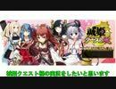 【城姫クエスト極】城姫とクエストする話part1【ゆっくり実況】 thumbnail