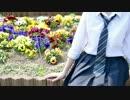 【高校生最後に】世界は恋に落ちている【ネイガー☆】【踊ってみた】