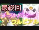 【ポケモンSM】色ワルビと抜くシングルレートPart10【洗濯機、壊れる!】
