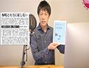 辻元問題で民進党が産経新聞に恫喝と圧力をかける