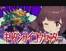 【VOICEROID実況】天使で小生意気なきりたんのロックマンエグゼ6 #7