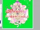 【魔法少女育成計画】プク派の上田がプク様のドットを打ってみた!